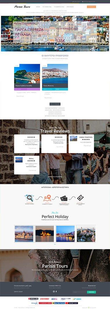 Κατασκευή e-shop & ιστοσελίδων Θεσσαλονίκη - Parisis Tours